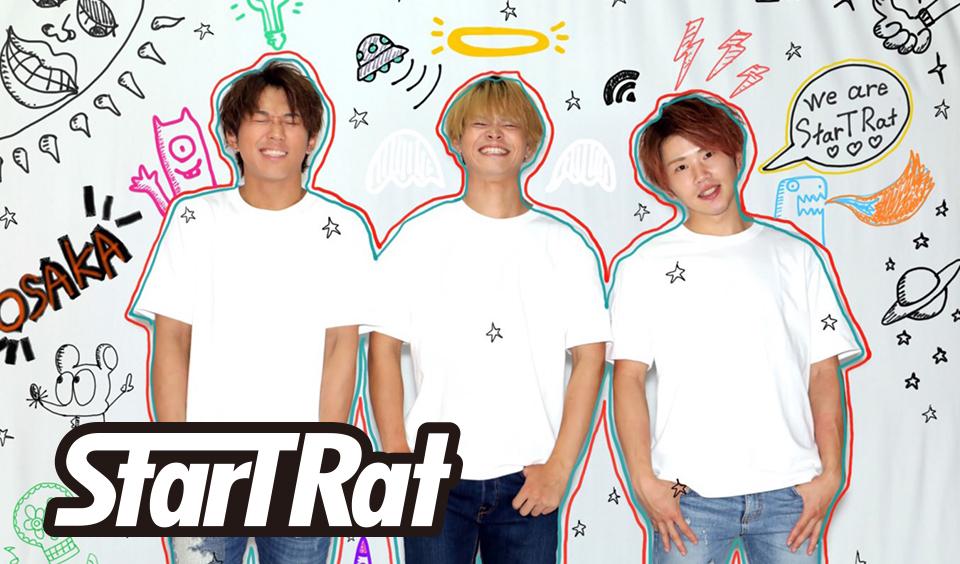 大阪・名古屋を中心に活動する幼馴染3人組ボーカルグループStar T Rat(スタートラット)
